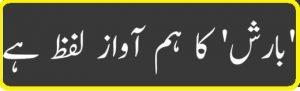 LND Urdu for Class 3