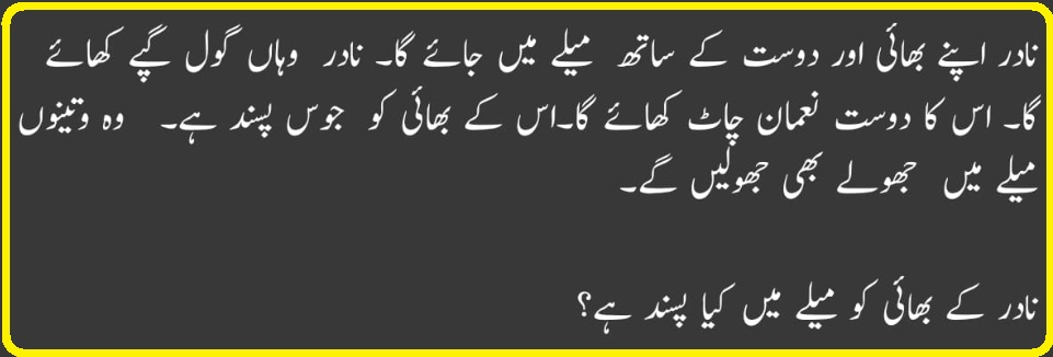 LND Urdu Class 3