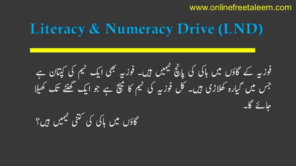 LND Urdu Test No. 5