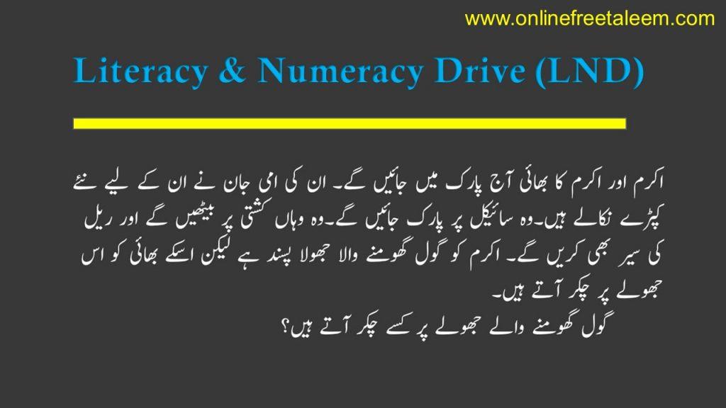 LND Urdu Test No. 6
