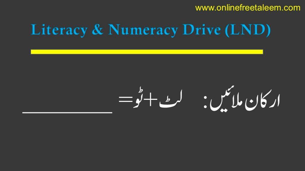 lnd urdu