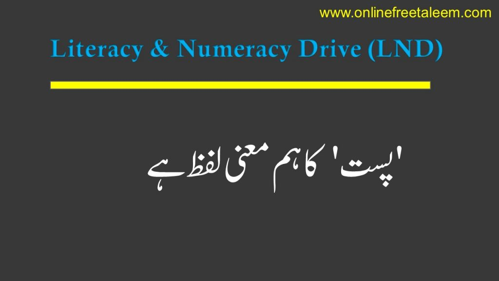 LND Urdu Test 7
